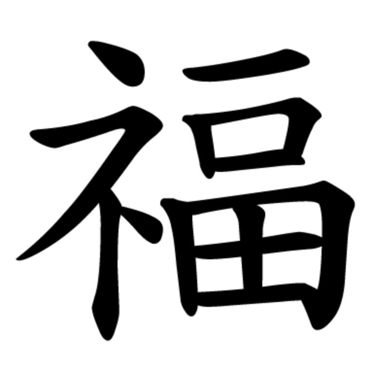chinesische schriftzeichen die zeichen f r segen und gl ck wurzeln im garten eden www. Black Bedroom Furniture Sets. Home Design Ideas